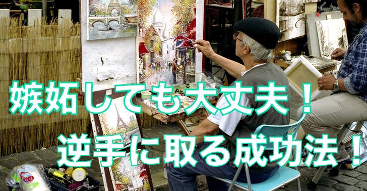 image from http://sc-pj.com/shitto-seiko/